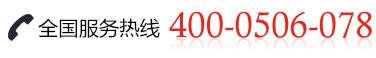 全国免费服务热线:400-0506-078